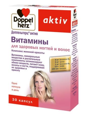 Doppelherz Витамины Aktiv для Здоровых Волос и Ногтей №30, капс. 1150мг