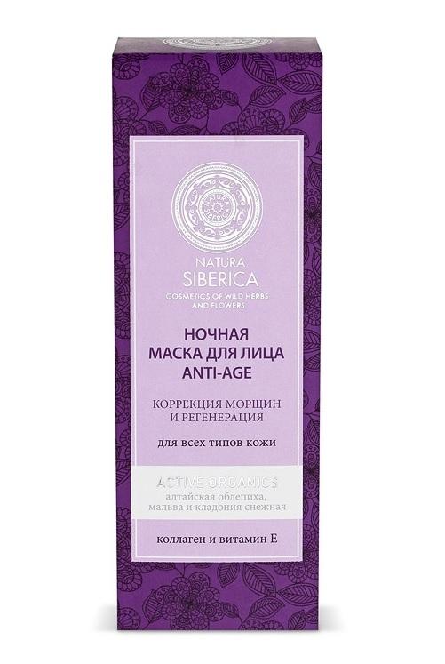 Natura Siberica Маска для Лица Anti-Age Ночная для Всех Типов Кожи, 75 мл белита экспресс маска гель для лица для всех типов кожи активное насыщение влагой 100 мл