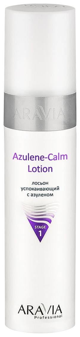 ARAVIA Лосьон для Лица Успокаивающий с Азуленом Azulene-Calm Lotion, 250 мл азулен лосьон холи ленд