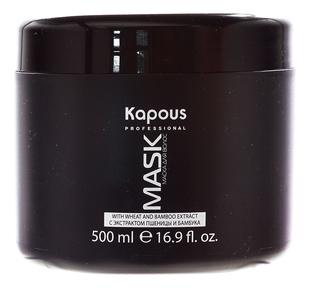 Kapous Маска Caring Line Питательная для Волос с Экстрактом Пшеницы и Бамбука, 500 мл маска для волос сила аргинина х3 с укрепляющей сывороткой