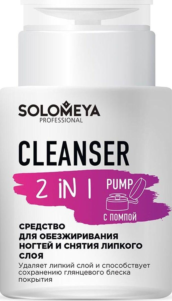 Solomeya Средство Cleanser 2 in 1 для Обезжиривания Ногтей и Снятия Липкого Слоя, 150 мл