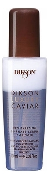 Dikson Сыворотка Complexe Caviar Ревитализирующая Двухфазная, 100 мл