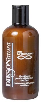 Dikson Кондиционер Conditioner For All Hair Types With Thym с Тимьяном для Нормальных Волос, 250 мл