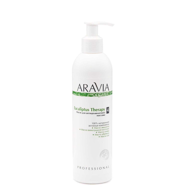 ARAVIA Масло Eucaliptus Therapy для Антицеллюлитного Массажа, 300 мл какое масло для антицеллюлитного массажа лучше