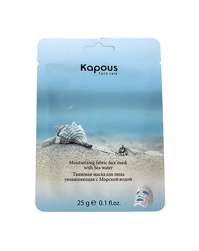 Фото - Kapous Маска Face Care Тканевая для Лица Увлажняющая с Морской Водой, 25г маска д лица cosima корейский женьшень и гиалуроновая кислота 25г