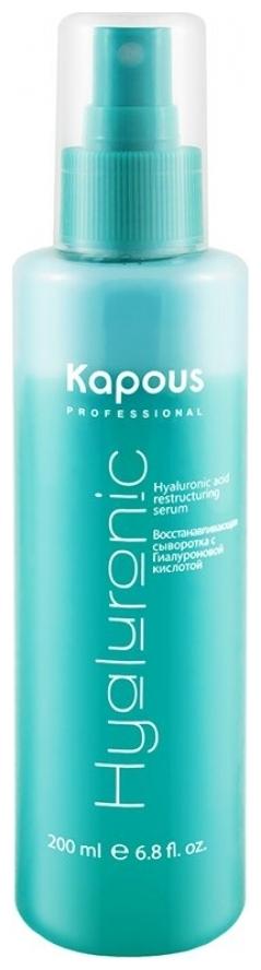Kapous Восстанавливающая Сыворотка с Гиалуроновой Кислотой Hyaluronic Acid, 200 мл