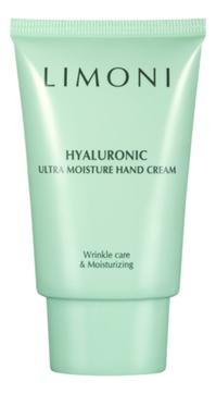 Limoni Крем Hyaluronic Ultra Moisture Hand Cream для Рук с Гиалуроновой Кислотой, 50 мл