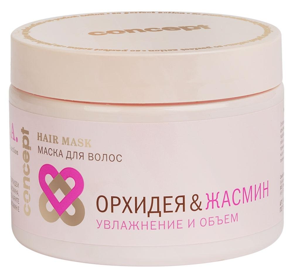 Concept Маска Hydration&Volume Hair Mask для Волос Орхидея&Жасмин Увлажнение и Объем, 350 мл маска для волос concept орхидея