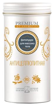 PREMIUM Фитопудра Jet Cosmetics для Массажа Тела Антицеллюлитная, 150г