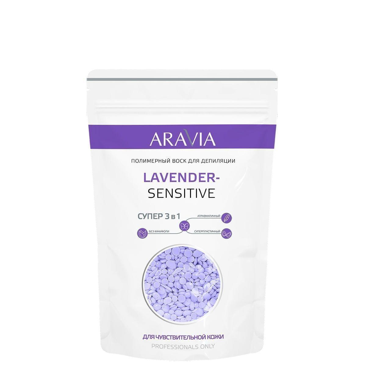 ARAVIA Воск Lavender-Sensitive Полимерный для Депиляции для Чувствительной Кожи, 1000г