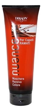 Dikson Маска Nuance Maschera Raviva Color for Copper Colored Hair Ramati Оттеночная для Рыжих Волос, 250 мл