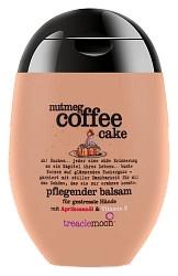 Treaclemoon Крем для Рук Кофейный Капкейк Nutmeg Coffee Cake, 75 мл