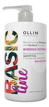 OLLIN PROFESSIONAL Шампунь Reconstructing Shampoo wit Восстанавливающий с Экстрактом Репейника, 750 мл line шампунь