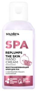 Solomeya Крем Replumps Skin Hand Cream Восстанавливающий для Рук Экстракт Граната&Инулина, 60 мл
