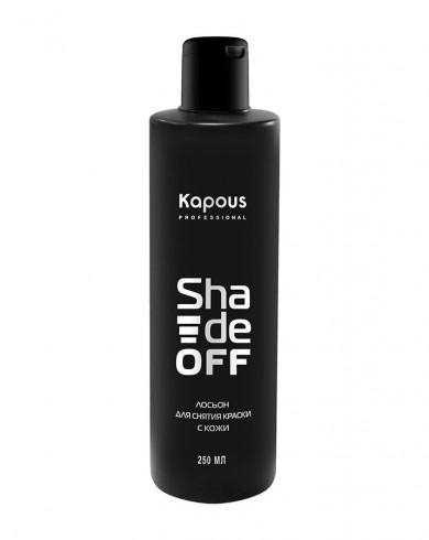 Kapous Лосьон Shade Off для Удаления Краски с Кожи, 250 мл недорого