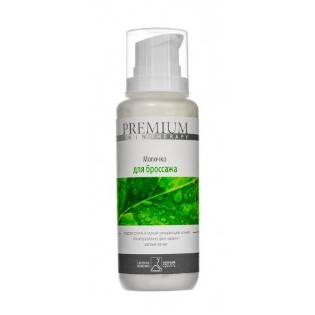 PREMIUM Молочко Skin Therapy для Броссажа, 200 мл
