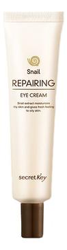 Secret Key Крем Snail Repairing Eye Cream Восстанавливающий для Глаз с Муцином Улитки, 30г цена