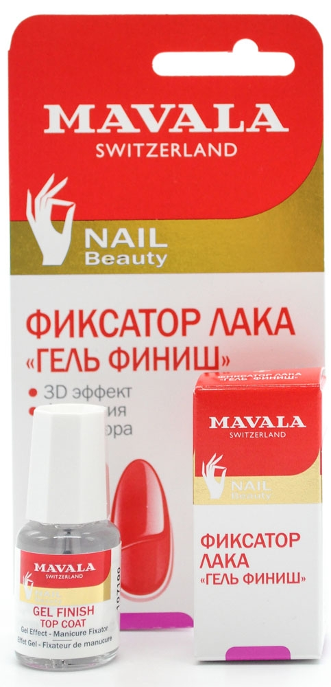 цена Mavala Фиксатор Top Coat Gel Finish Carded Лака Гель Финиш на Блистере, 5 мл онлайн в 2017 году