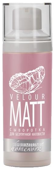 PREMIUM Сыворотка Velour Matt для Безупречной Матовости, 30 мл