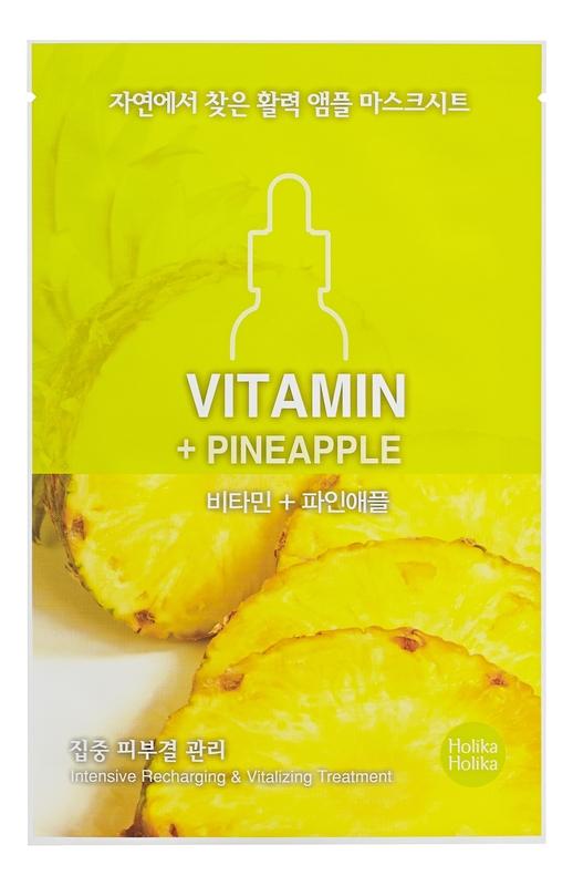 Holika Holika Маска Vitamin Ampoule Essence Mask Sheet Тканевая для Лица с Витаминами, 16 мл