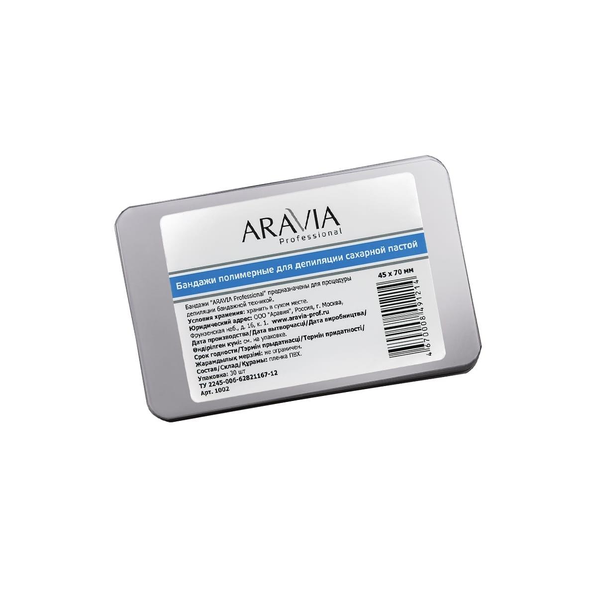 ARAVIA Бандаж Aravia Professional для Процедуры Шугаринга, 45х70 мм