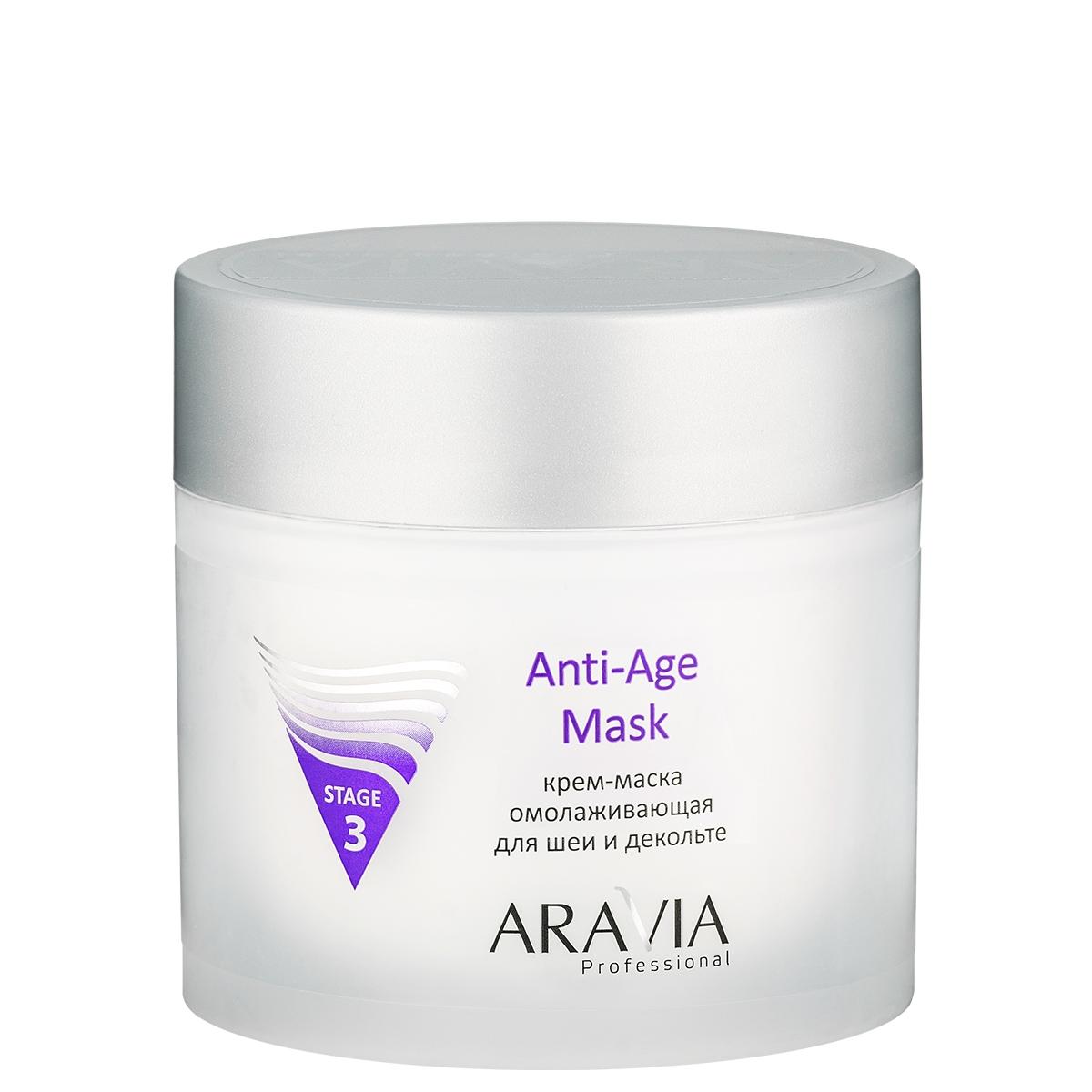 ARAVIA Крем-маска омолаживающая для шеи декольте Anti-Age Mask, 300 мл beauty style омолаживающая крем маска матриксил anti aging cream mask 50 мл