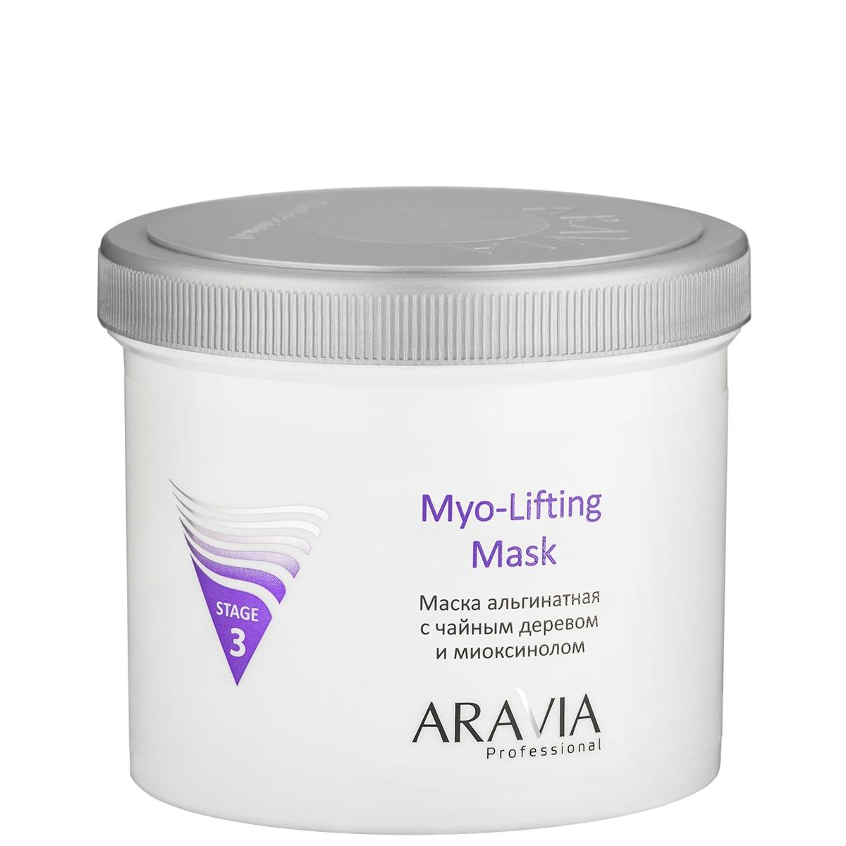 ARAVIA Маска альгинатная с чайным деревом и миоксинолом Myo-Lifting, 550 мл альгинатная маска с миоксинолом