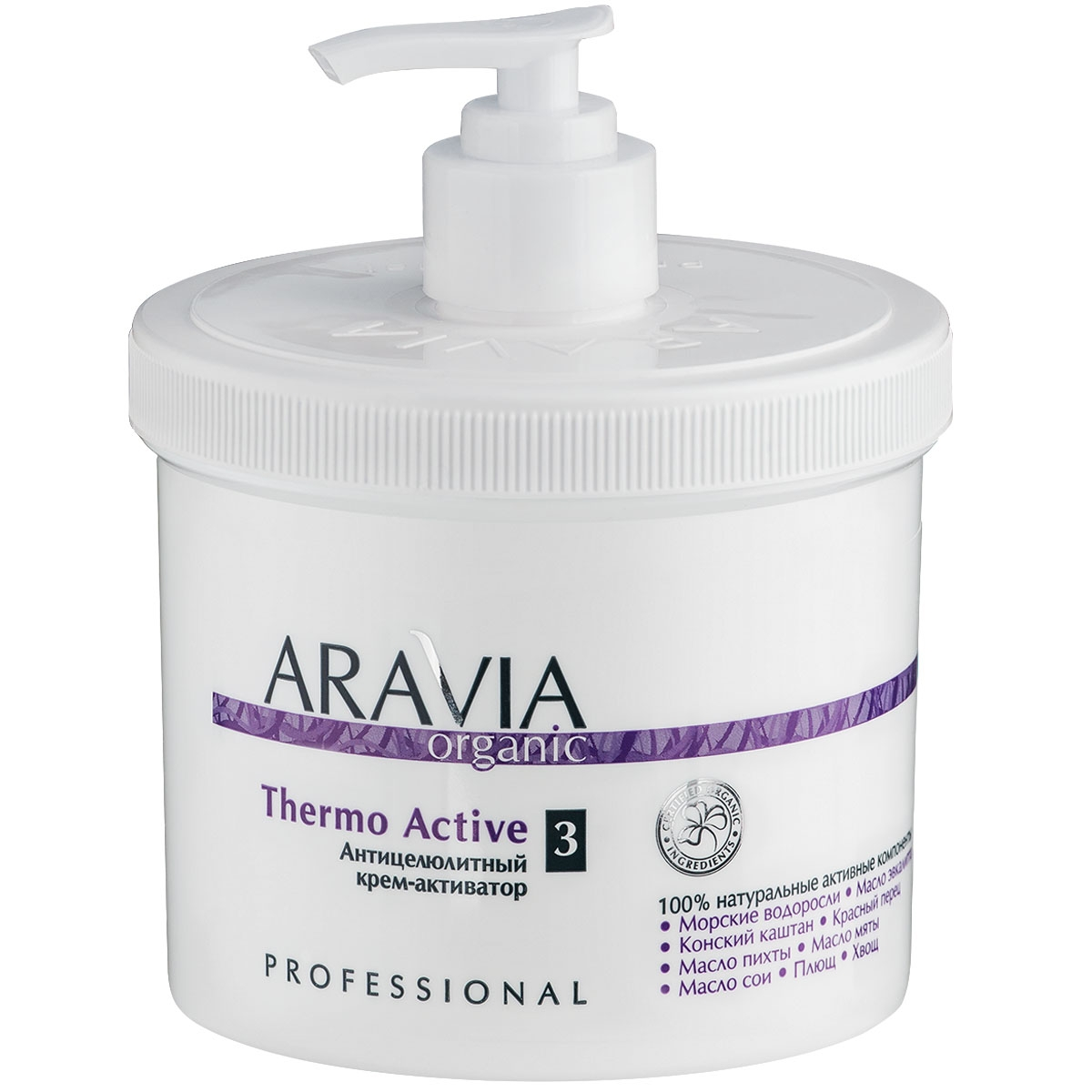 ARAVIA Крем-Активатор Organic Thermo Active Антицелюлитный, 550 мл