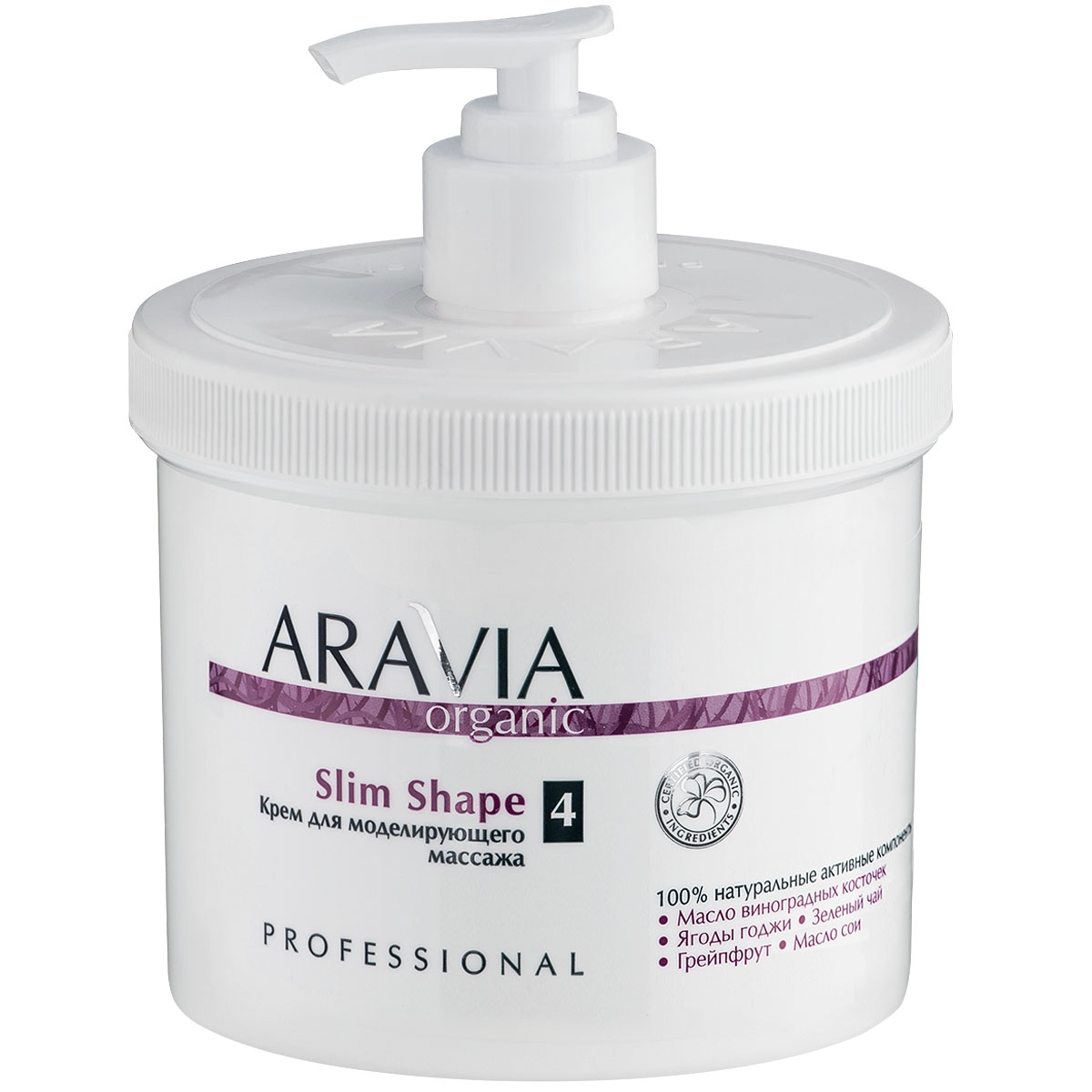 ARAVIA ARAVIA Organic Крем для Моделирующего Массажа «Slim Shape», 550 мл крем для моделирующего масссажа aravia professional organic slim shape 550 мл