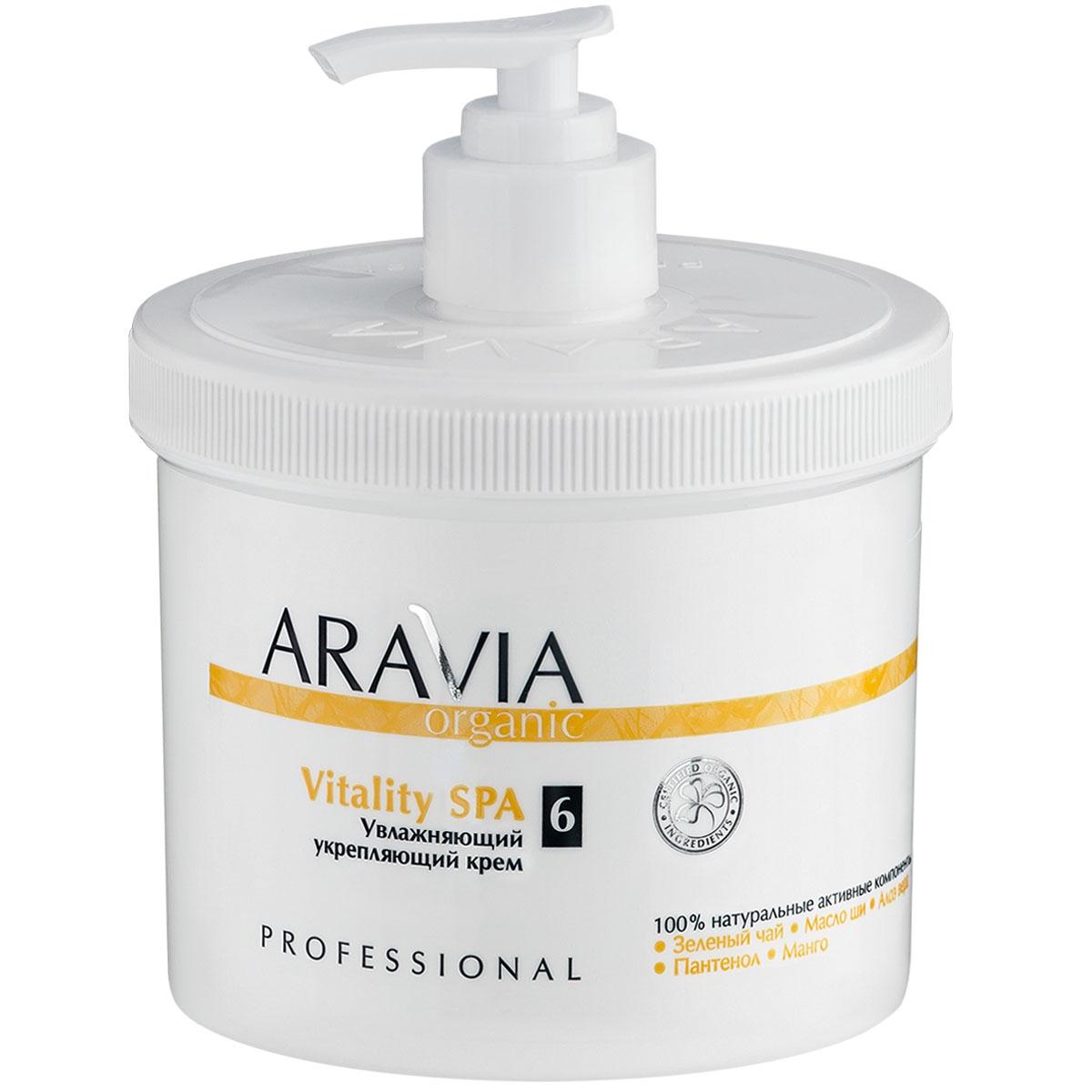 ARAVIA Organic Увлажняющий Укрепляющий Крем «Vitality SPA», 550 мл