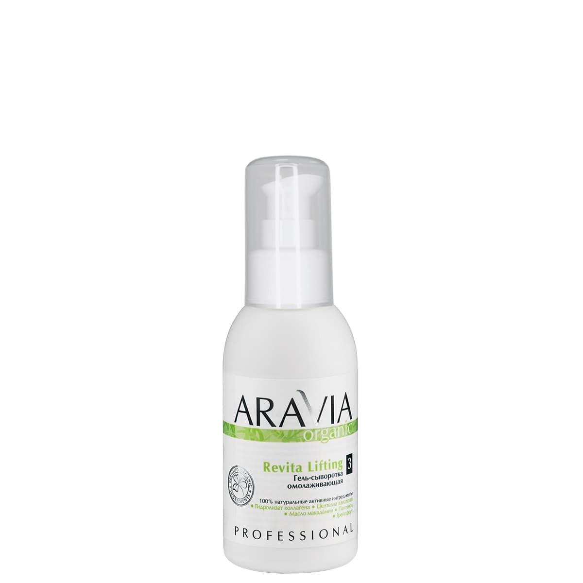 ARAVIA Organic Гель-Сыворотка Омолаживающая «Revita Lifting», 100 мл