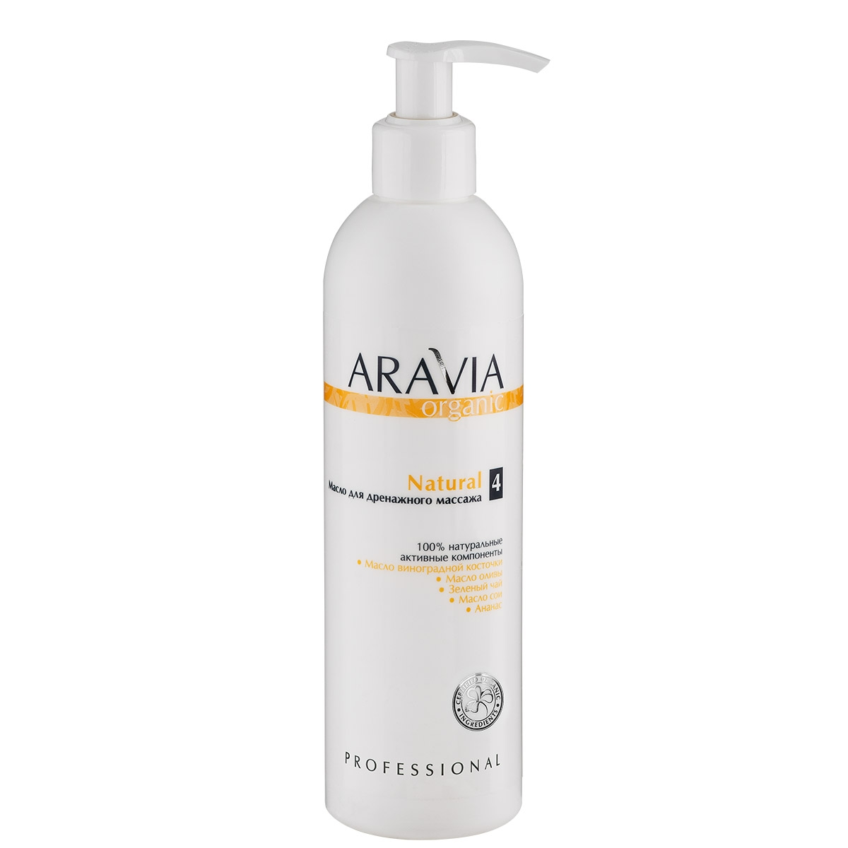 ARAVIA ARAVIA Organic Масло для Дренажного Массажа «Natural», 300 мл