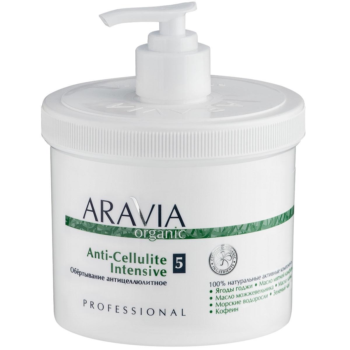 ARAVIA ARAVIA Organic Обёртывание Антицеллюлитное «Anti-Cellulite Intensive», 550 мл aravia обертывание антицеллюлитное отзывы