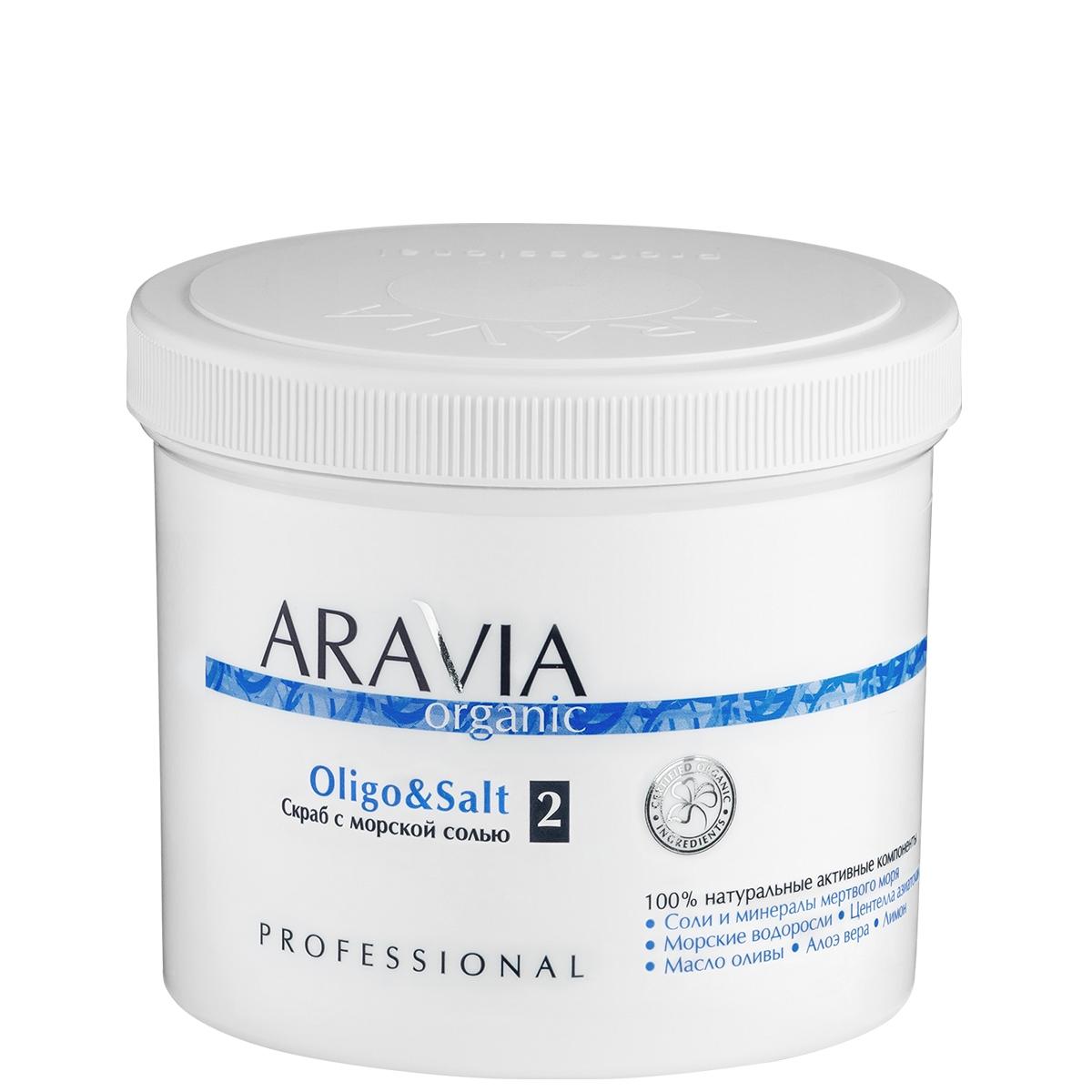 ARAVIA ARAVIA Organic Cкраб с Морской Солью «Oligo & Salt», 550 мл недорого