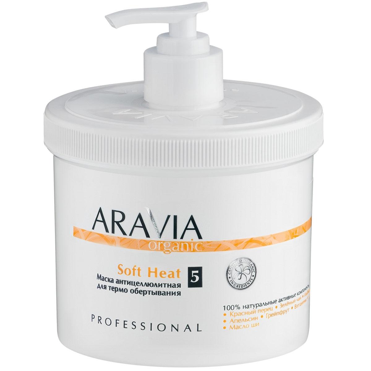 ARAVIA ARAVIA Organic Маска Антицеллюлитная для Термо Обертывания «Soft Heat», 550 мл