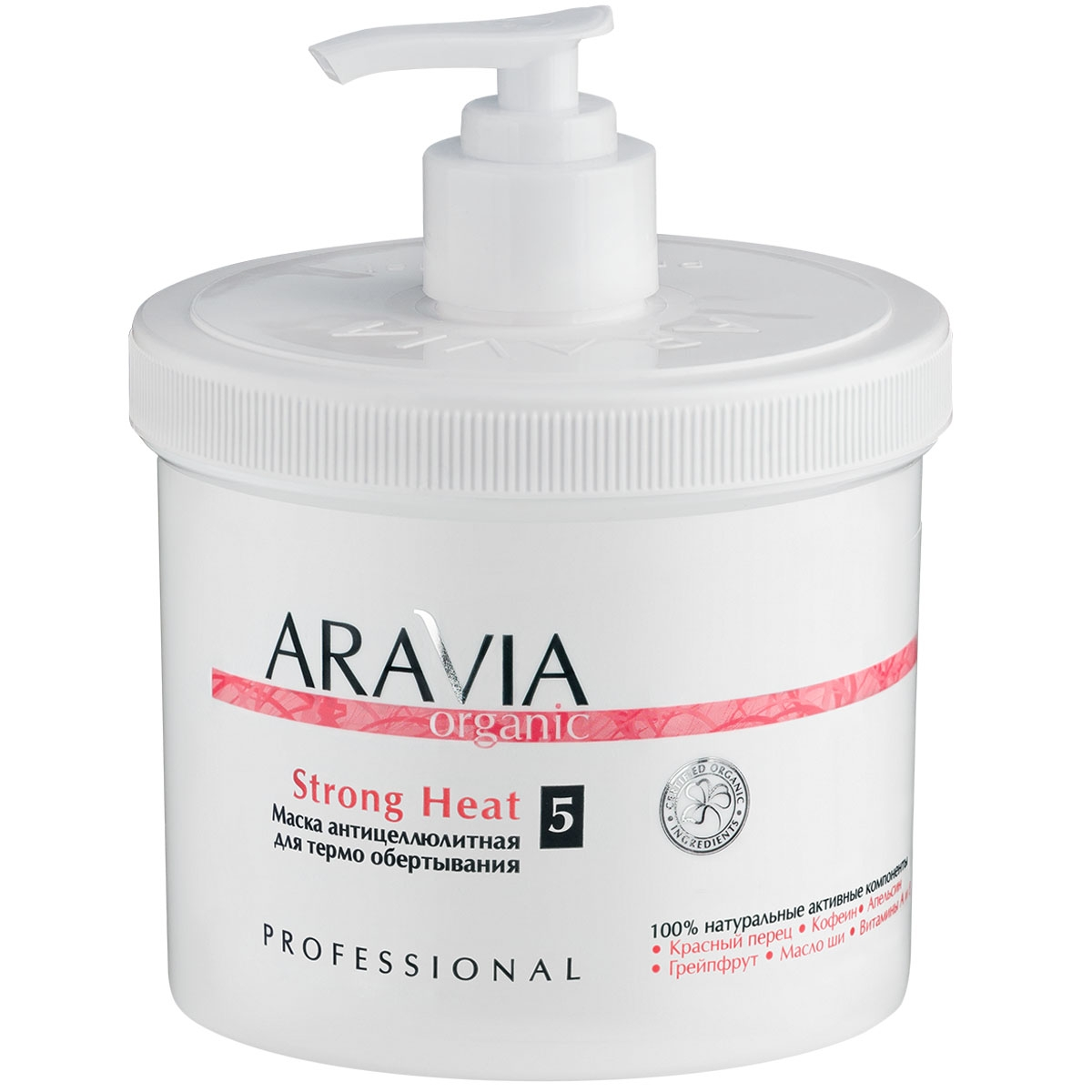 ARAVIA ARAVIA Organic Маска Антицеллюлитная для Термо Обертывания «Strong Heat», 550 мл