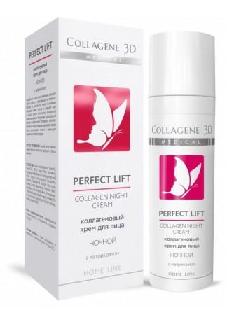 Ночной коллагеновый крем для лица с матриксилом Perfectlift, 30 мл