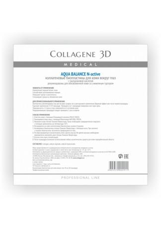Биопластины для глаз N-актив с гиалуроновой кислотой № 20 Aqua Balance)