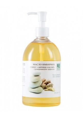 Масло Имбирное «Тонус + Антицеллюлит» с Разогревающим Эффектом Ginger Oil , 500 мл