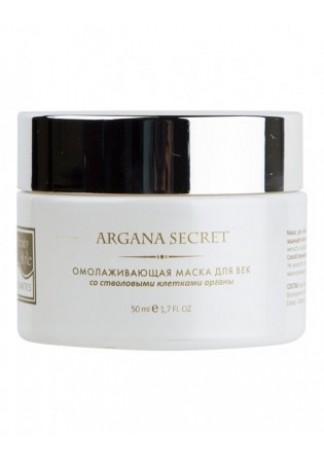 Омолаживающая Маска для Век «Секрет арганы» Argan Elixir Rejuvenating Eye Mask, 50 мл