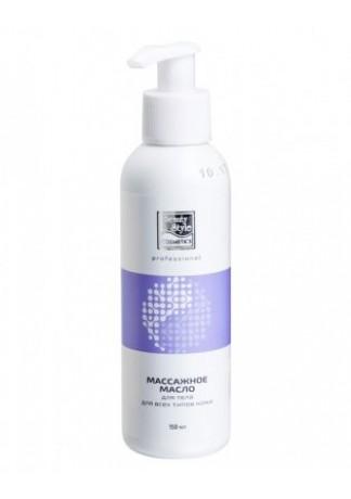 Массажное Масло для Тела для Всех Типов Кожи Body Massage Oil for All Skin Types, 150 мл