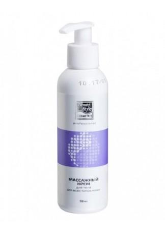 Массажный Крем для Тела для Всех Типов Кожи Body Massage Cream for All Skin Types, 150 мл
