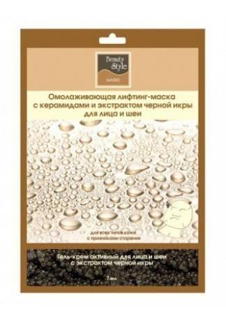 Beauty Style Двухфазная Лифтинг-Маска с Керамидами и Экстрактом Черной Икры + Гель с Коллагеном, 10 шт