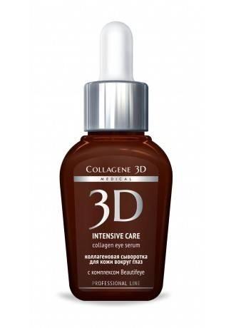 Collagene 3D Сыворотка для глаз глобальный уход Eye Intensive, 30 мл
