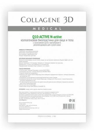 Биопластины д/лица и тела N-актив с коэнзимом Q10 и витамином Е А4 Q10 Active
