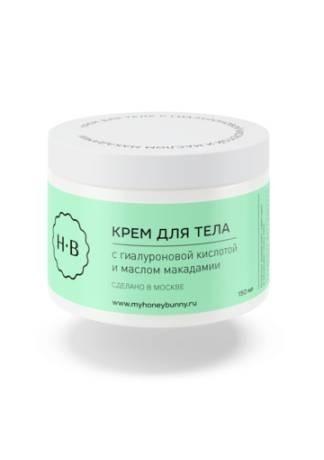 Honey Bunny Крем для тела с гиалуроновой кислотой и маслом макадамии, 150 мл