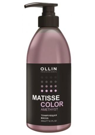 Matisse Color Тонирующая Маска Аметист, 300 мл