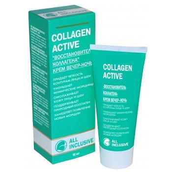 Восстановитель Collagen Active Коллагена Крем Вечер-Ночь, 50 мл