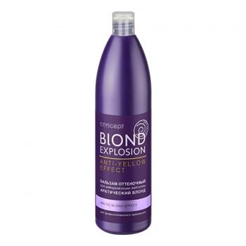 Бальзам Color Shade Balsam for Blond&Blonded Hair Оттеночный Эффект Арктический Блонд, 1000 мл