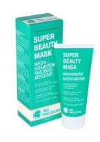 Маска-Концентрат Super Beauty Mask  Быстрого Действия, 50 мл